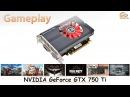NVIDIA GeForce GTX 750 Ti gameplay в 15 популярных играх