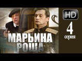 Марьина роща HD 4 серия из 16 детектив сериал