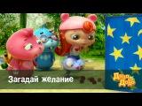 Обучающий мультфильм для детей - Дуда и Дада – Загадай желание – Серия 16 Сезон 1