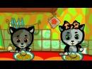 Мультики для малышей - Три котенка - Что и чем надо есть  (1 сезон | серия 3)