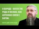 О бороде - богатстве рода и космах, как антеннах связи с Богом.