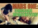 MARS ONE ЗАКАЗЫВАЮ ПРОСТИТУТКУ 18