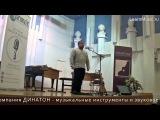 Мастер-класс Learnmusic Роман Ломов - Народные инструменты