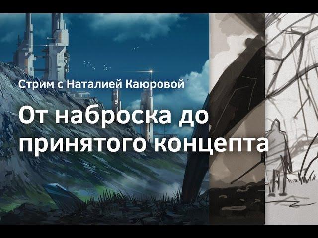 Стрим с цифровым художником: От наброска до принятого концепта. Amlab.me и Наталья Каюрова