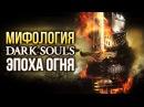 Мифология Dark Souls: Эпоха огня