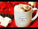 Горячий шоколад с маршмеллоу  Густой горячий ШОКОЛАД рецепт