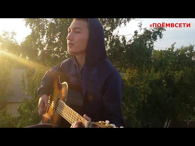 Нервы - Счастье (cover by Тимурхан Макадашев) ПОЁМВСЕТИ