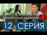 Махаббатым журегимде 2 сезон 12 серия - ТОЛЫК НУСКА | ПОСЛЕДНЯЯ СЕРИЯ - ФИНАЛ
