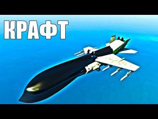 КРАФТ в ГТА 5 | САМОЛЕТ + ЛОДКА  (ЛЕТАЮЩАЯ ЛОДКА)