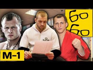 Шлеменко VS Василевский — прогноз Андрея Басынина на бой M-1 Challenge 64