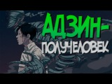 Адзин-Получеловек [АнимешОбзор] / ОФИГЕННОЕ АНИМЕ