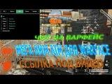 Чит на Варфейс Мега АИМ AIM для Warface [ESP,Trigger,Антиотдача] После Обновы