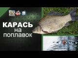 Классическая рыбалка с поплавком на карася