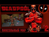 DeadPool - Пиксельный Дэдпул (Sega ,Dendy) #2