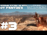 Первый взгляд на игру Star Wars: Battlefront: Взгляд #3