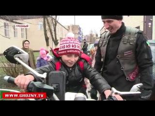 «Ночные волки» устроили праздничную акцию для воспитанников Грозненского интерната для детей сирот
