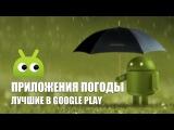 Лучшие приложения погоды в Google Play