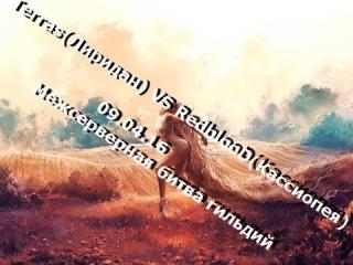 [МБГ]09.04.16 RedblooD(Кассиопея) VS Terras(Лиридан)