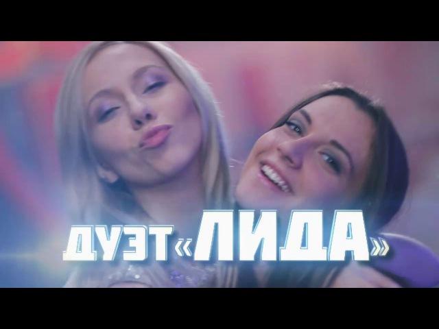 Comedy Баттл. Без границ - Дуэт Лида (финал) 27.12.2013