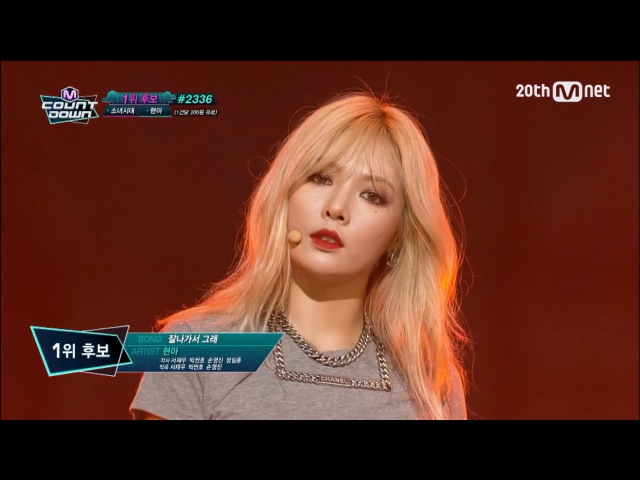 150903 Hyuna - Roll Deep @ M! Countdown [1080p] [60fps]