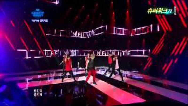 Infinite - BTD, Be Mine, No.1 First Win (110901 MCD)