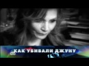 Новые русские сенсации : Как убивали Джуну