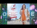 Обзор новинок каталога Oriflame 05/2016 (Лилия Донскова)