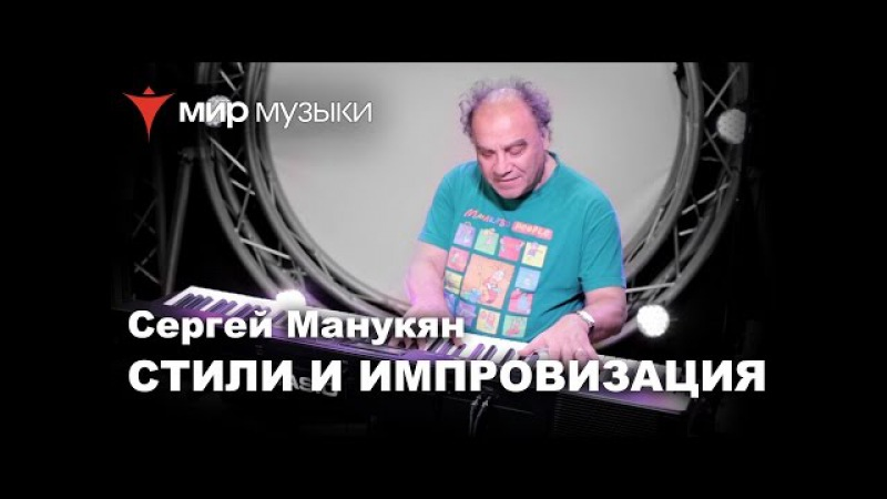 Сергей Манукян и Casio. «Стили и импровизация». Урок 2. (Босса Нова)
