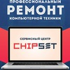 CHIPSET: Ремонт Ноутбуков,Телефонов Новороссийск
