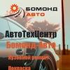 """"""" БОМОНД - АВТО """""""