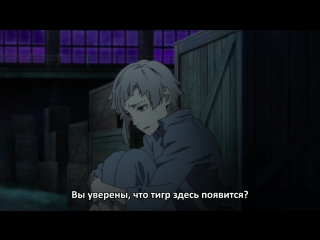 Bungou Stray Dogs | Бродячие псы | Великий из бродячих псов - 1 серия [русские субтитры LeDi-MaHo Team]