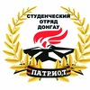 Патриотический отряд ДонГАУ