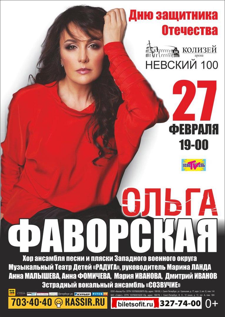 Ольга Фаворская. концерт ко дню защитника отечества