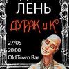Сольный концерт Лени в Old Town Bar 27/05