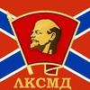 Комсомол Донбасса (ЛКСМД)
