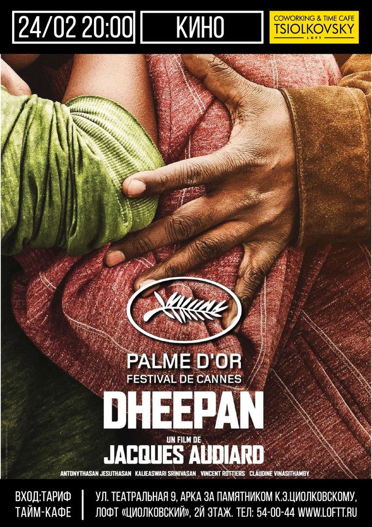 """Афиша Калуга 24/02 Cinemascope: """"Дипан"""""""