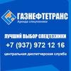 Газнефтетранс - аренда спецтехники