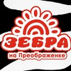 Фитнес Зебра на Преображенской площади