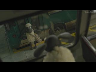 Барашек Шон/Shaun the Sheep Movie (2014) Трейлер (дублированный)
