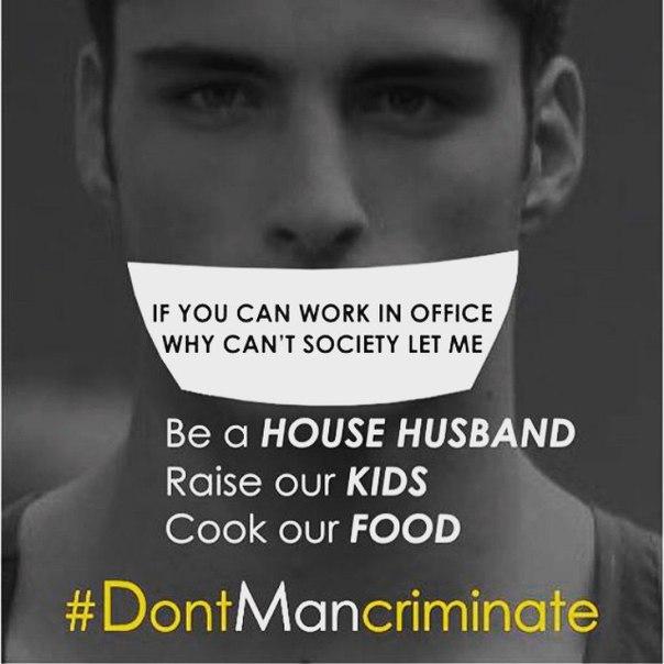 Феминизм, dontmancriminate