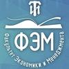 Факультет экономики и менеджмента СПбГТИ(ТУ)