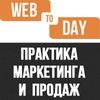 WebToday | Интернет Бизнес, маркетинг и реклама