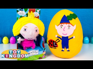 Ben and Holly's Little Kingdom Giant Play Doh Surprise Egg Peppa Pig My Little Pony Barbie