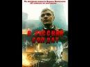 Я русский солдат 1995 фильм