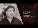 «Все маньяки в сериале имеют реальных прототипов», — Александр Цекало