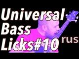 Universal Bass Licks #10 Myxolidian Mode (rus) // уроки игры на бас гитаре