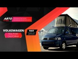 Volkswagen - California (обзор тест драйв)