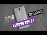 Обзор Lenovo ZUK Z1 на Gadgetimho.Ru