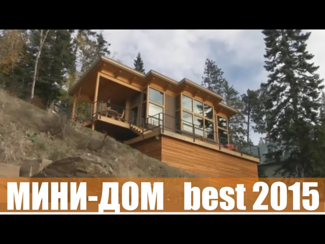 мини-дом в горах у озера!