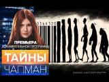 Тайны Чапман. Гарантия - вся жизнь (10.12.2015) HD 720p